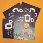 «۵۰ پرسش دربارۀ بدن» منتشر شد