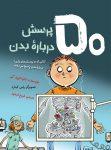 کتاب «۵۰ پرسش درباره بدن» برای نوجوانان چاپ شد