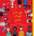 کتاب تصویری «حق دارم کودک باشم» به زودی منتشر میشود