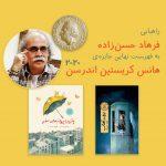 فرهاد حسنزاده به فهرست نهایی جایزهی هانس کریستین اندرسن ۲۰۲۰ راه پیدا کرد