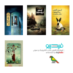 رمانهای نوجوان طوطی در فیدیبو