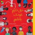 صدای طوطی: حق دارم کودک باشم