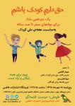 دورهمی «حق دارم کودک باشم» برگزار میشود