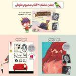 جشن امضای سه کتاب تصویری طوطی