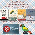 تصویرگران طوطی در فهرست نامزدهای جایزهی تصویرگری براتیسلاوا