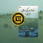«قصهی یک سال مزخرف» برندهی جایزهی اول ادبیات کودک کانادا در سال ۲۰۱۹