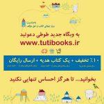 رونمایی از نسخهی جدید وبگاه طوطی