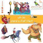 روز ملی ادبیات کودک و نوجوان ۱۳۹۹