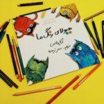 «هیولای رنگها» به چاپ دوم رسید