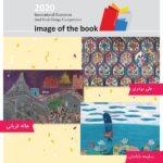 نام سه تصویرگر طوطی در فهرست برندگان مسابقه بینالمللی تصویرسازی و طراحی کتاب ۲۰۲۰ قرار گرفت