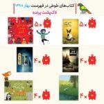 کتابهای طوطی در فهرست بهار ۱۳۹۸ لاکپشت پرنده