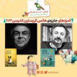 نامزدهای ایرانی جایزه هانس کریستین اندرسن در سال ۲۰۲۲ مشخص شدند
