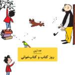 ۲۴ آبان؛ روز کتاب و کتابخوانی