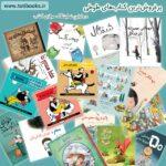 پرفروشترین کتابهای طوطی در اولین نمایشگاه مجازی کتاب