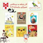 شش کتاب طوطی به دوسالانهی تصویرگری براتیسلاوا ۲۰۲۱ راه یافتند