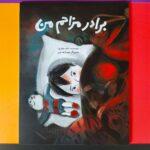 برادر مزاحم من؛ اثر تقدیری جایزهی ادبی شهید غنیپور