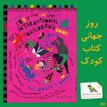 موسیقی واژهها؛ پیام روز جهانی کتاب کودک ۱۴۰۰