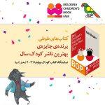 کتابهای طوطی، بهترین ناشر کودک و نوجوان نمایشگاه کتاب بولونیا ۲۰۲۱