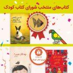 کتابهای طوطی در فهرست آثار منتخب شورای کتاب کودک