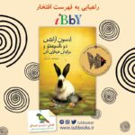 «ادسون آرانتس دو ناسیمنتو و خرگوش هیمالیاییاش» اثر جمشید خانیان به فهرست افتخار IBBY راه یافت